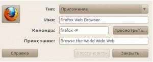 Настройки firefox в ubuntu